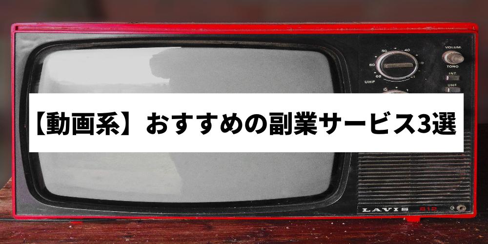 【動画系】おすすめの副業サービス3選