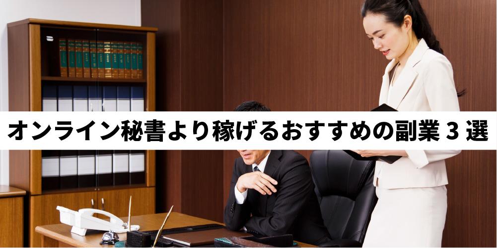 オンライン秘書より稼げるおすすめの副業3選