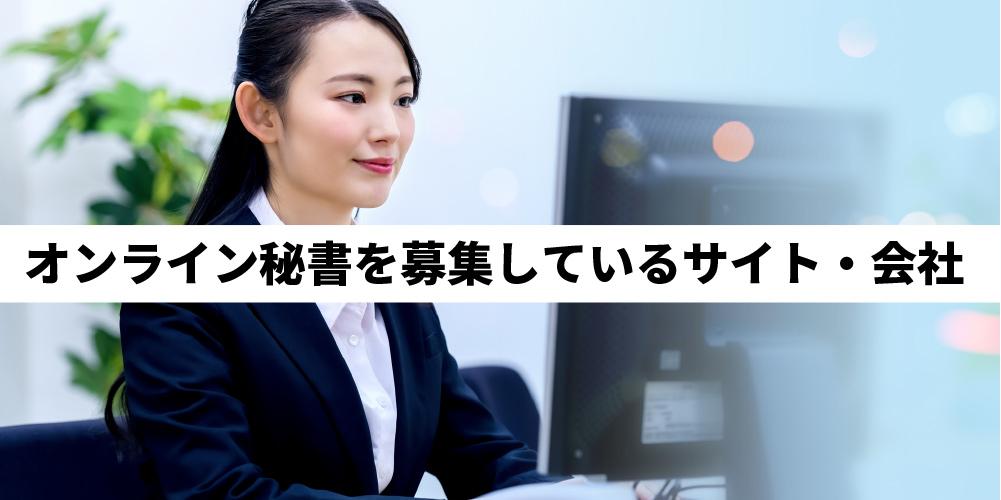 オンライン秘書を募集しているサイト・会社