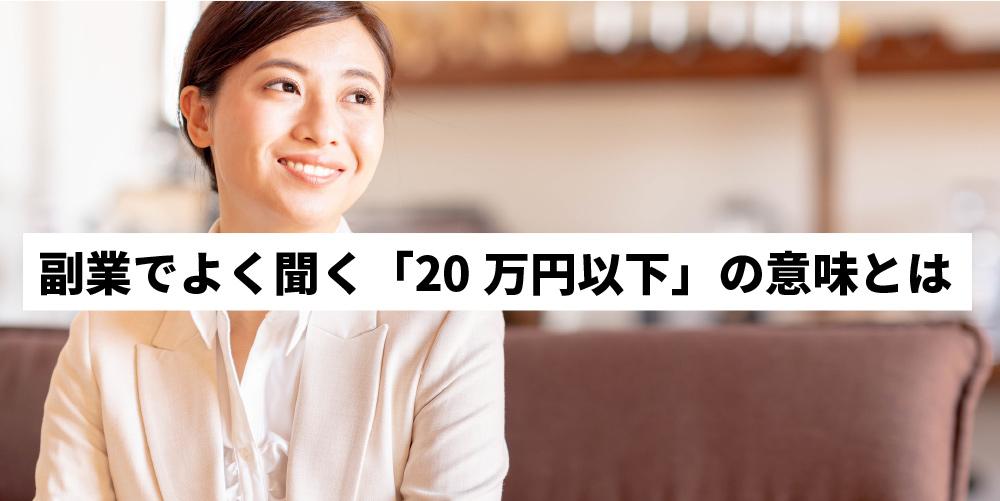 副業でよく聞く「20万円以下」の意味とは