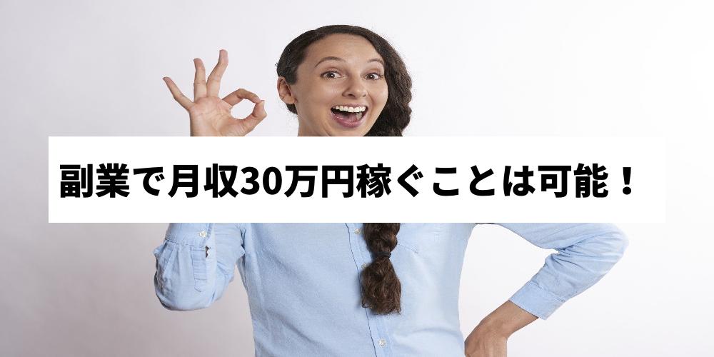副業で月収30万円稼ぐことは可能!