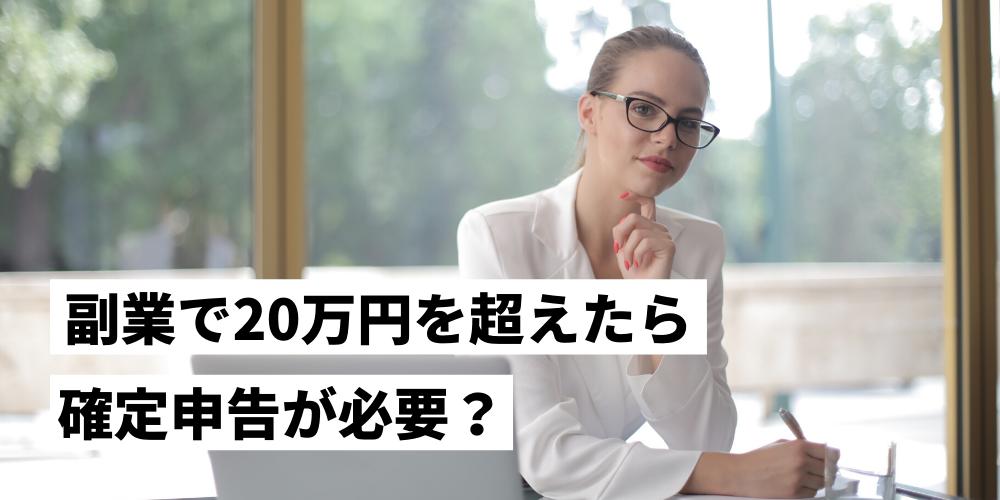 副業で20万円を超えたら確定申告が必要?