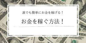 【必見】お金を稼ぐ方法15選!誰でも簡単にお金を稼げる!