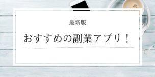 【最新版】おすすめの副業アプリ人気ランキング15選!
