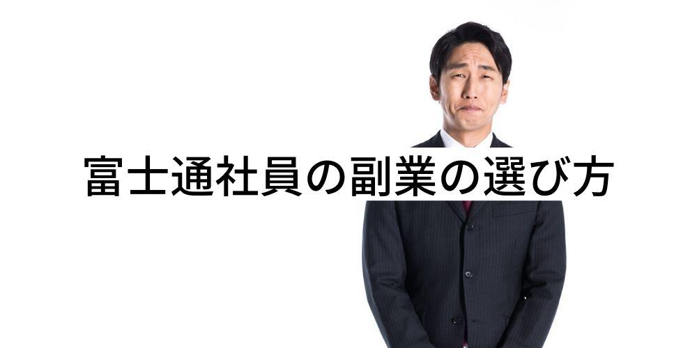 富士通社員の副業の選び方