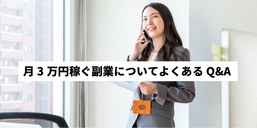 月3万円稼ぐ副業についてよくあるQ&A