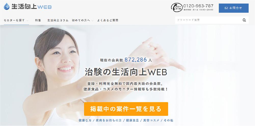 生活向上WEB