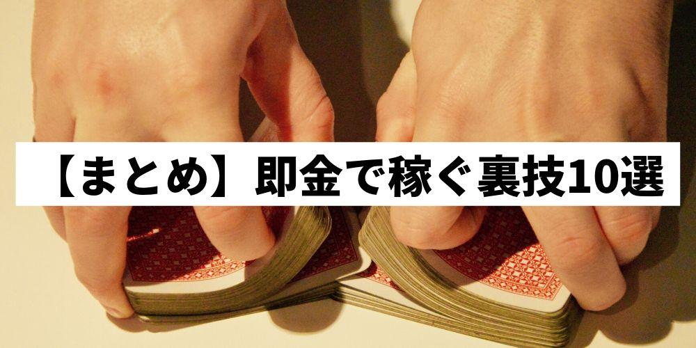 【まとめ】即金で稼ぐ裏技10選