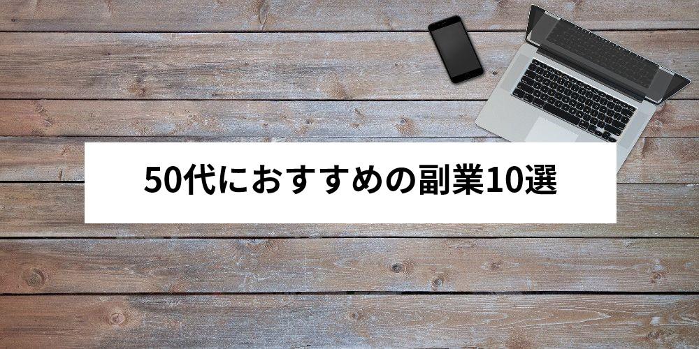50代におすすめの副業10選