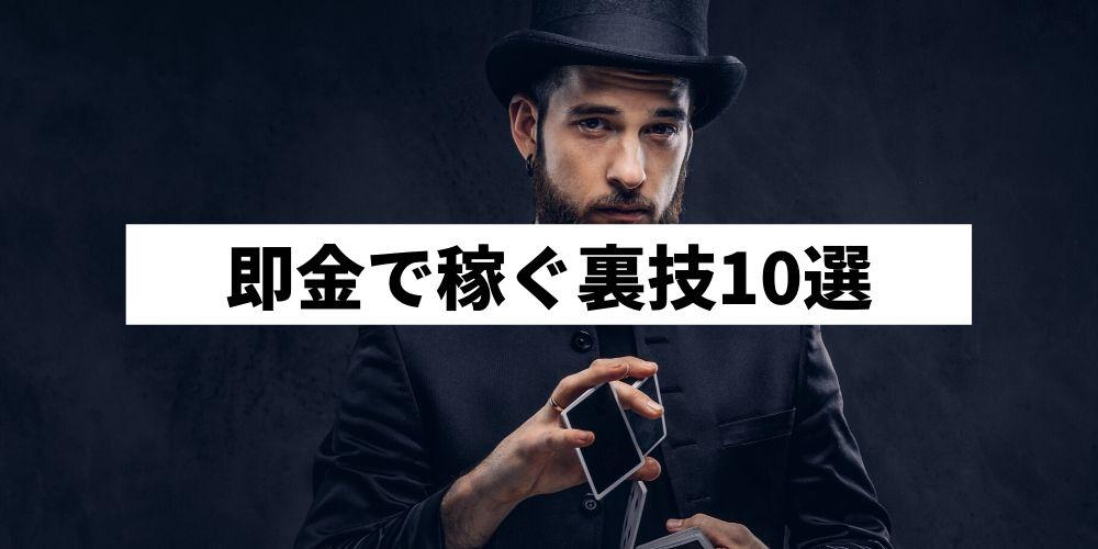 即金で稼ぐ裏技10選