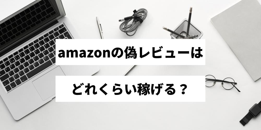 amazonの偽レビューはどれくらい稼げる?
