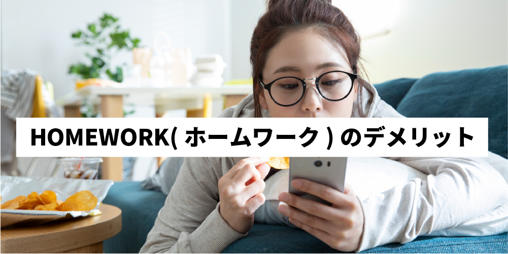 HOMEWORK(ホームワーク)のデメリット