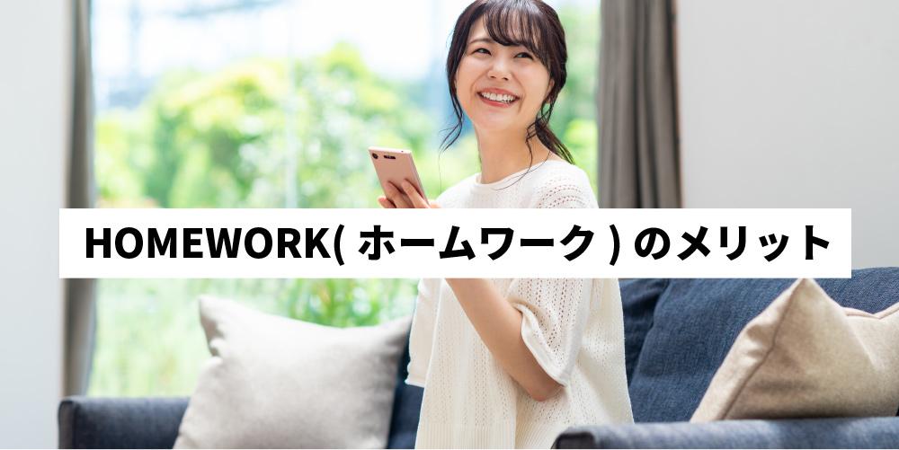 HOMEWORK(ホームワーク)のメリット