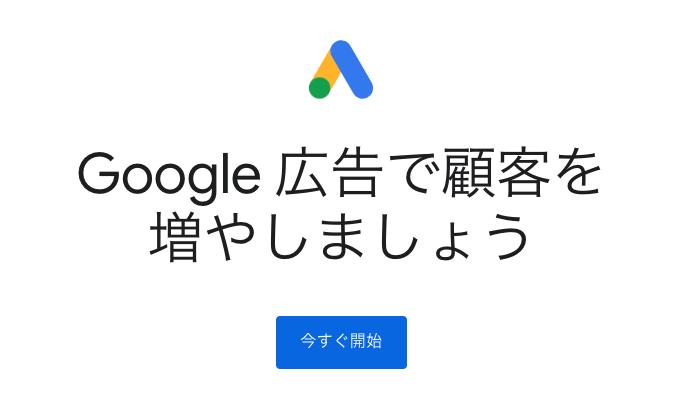 Google広告