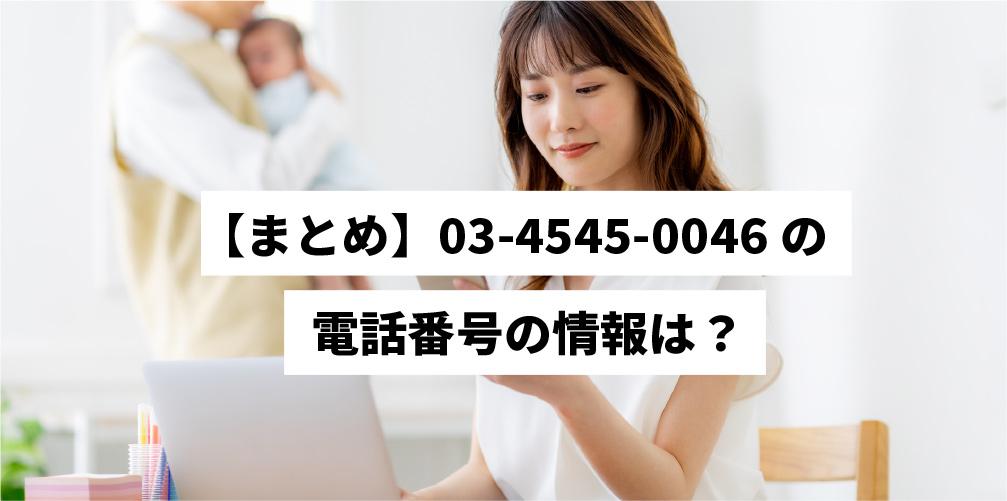 【まとめ】03-4545-0046の電話番号の情報は?