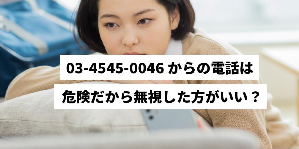 03-4545-0046からの電話は危険だから無視した方がいい?