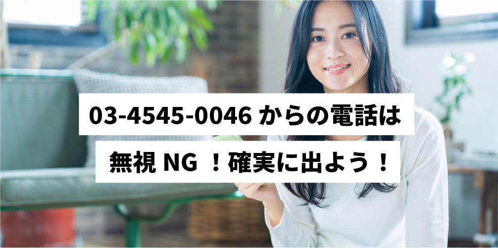 03-4545-0046からの電話は無視NG!確実に出よう!