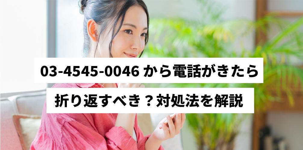 03-4545-0046から電話がきたら折り返すべき?対処法を解説