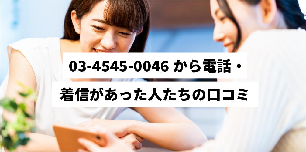 03-4545-0046から電話・着信があった人たちの口コミ