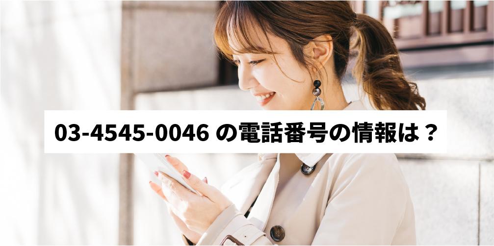 03-4545-0046の電話番号の情報は?