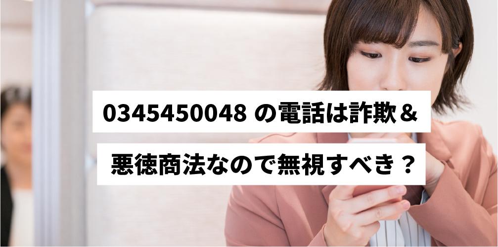 0345450048の電話は詐欺&悪徳商法なので無視すべき?